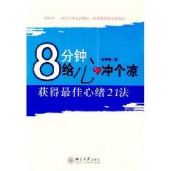 8 minutes for a shower heart [paperback](Chinese Edition): HE CHANG MING