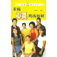bowl of Chicken Soup how [Paperback](Chinese Edition): BEN SHE.YI MING