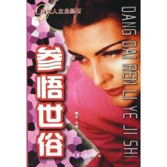 cornerstone of contemporary career: color throughout truth [paperback](Chinese Edition): YAN QI