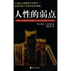 weakness of human nature [ paperback](Chinese Edition): DAI ER KA NAI JI