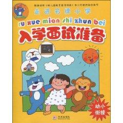 interview for admission into the brand-name school (Kindergarten Interface) [paperback](Chinese ...
