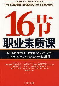 16 section of professional quality courses [paperback](Chinese Edition): HUANG MING TAO