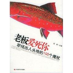 boss love you: to succeed in the workplace 100 wand [paperback](Chinese Edition): YANG CHUN