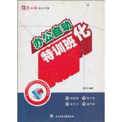 office automation. special training classes [paperback](Chinese Edition): CHEN QI