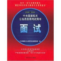 2005-2006 the central state organs. civil service recruitment examination books: Interview [...