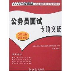 interview special civil conflict [paperback](Chinese Edition): GONG WU YUAN