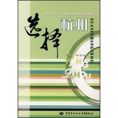 select Hangzhou [paperback](Chinese Edition): BEN SHE.YI MING
