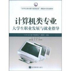 Computer professional career development and employment guidance [paperback](Chinese Edition): BEN ...