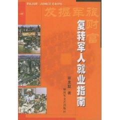 Military explore the wealth: ex-servicemen Employment Guide [paperback](Chinese Edition): HU YOU ...