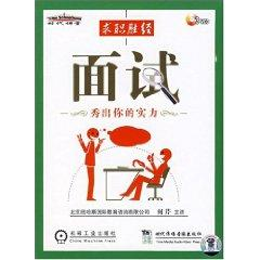 Interview: show your strengths [hardcover](Chinese Edition): HE QIN