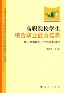 Comprehensive Vocational College Vocational Ability: Based on the ideological and political ...
