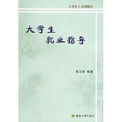 Career Guidance [paperback](Chinese Edition): WU HAN DE