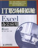 Vocational Education Training Series skilled IT career planning materials simulation Class: Excel ...