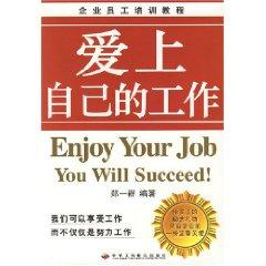 fall in love with his work [paperback](Chinese Edition): ZHENG YI QUN
