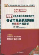 teacher interviews over the years Zhenti and Detailed 2006 [paperback](Chinese Edition): WU JING YU