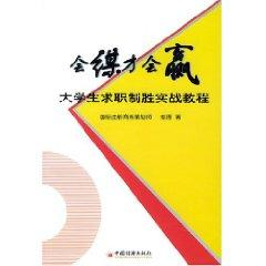 will be seeking will win: Students Job Winning combat tutorial [paperback](Chinese Edition): XIONG ...