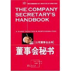 The Company Secretarys Handbook(Chinese Edition): BEN SHE.YI MING