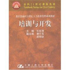 training and development [paperback](Chinese Edition): BEN SHE.YI MING