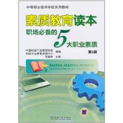 Education Reading: Top 5 Workplace necessary professional quality (3rd edition) [paperback](Chinese...