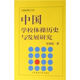 History and Development of the Chinese School of Gymnastics(Chinese Edition): BEN SHE.YI MING