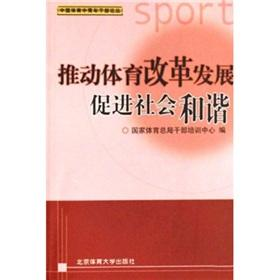 promotion of sports reform and development and promote social harmony(Chinese Edition): WANG FEN ...