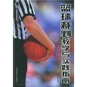 Practice Guide to Teaching Basketball Referees(Chinese Edition): BEN SHE.YI MING