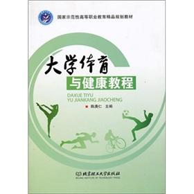 University of Physical Education and Health Course(Chinese Edition): CHEN GENG REN