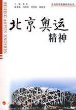 Beijing Olympic spirit(Chinese Edition): BEN SHE.YI MING