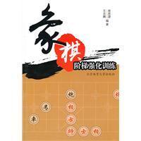 chess ladder intensive training(Chinese Edition): WANG ZHI PENG SHANG SI YUAN