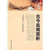 appreciation of ancient and modern name of Board(Chinese Edition): WANG SHOU CHENG BAI HONG KUAN