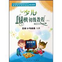 Children Go First Course (Set 2 Volumes)(Chinese Edition): MA XIAO CHUN
