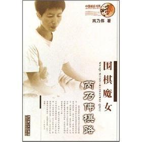 Go Witch: Rui Naiwei chess Road(Chinese Edition): RUI NAI WEI