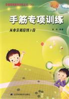 tesujis special training: from the early part of the amateur 3(Chinese Edition): ZHANG JIE