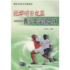 lifts rising stars: young people to learn to play football(Chinese Edition): FENG ZHONG XIN