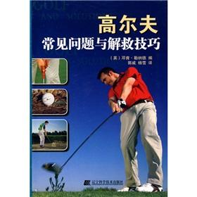 Golf Frequently Asked Questions and rescue skills(Chinese Edition): GUO WEI YANG XUE YI (YING) LE ...