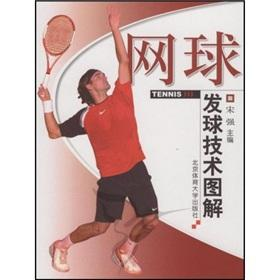 tennis serve graphic(Chinese Edition): SONG QIANG DENG