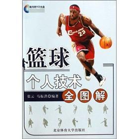 basketball individual skills all illustrations (with VCD CD-ROM 1)(Chinese Edition): MA ZHEN HONG ...