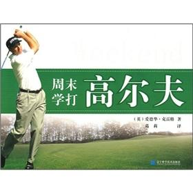 Weekend golf school(Chinese Edition): BEN SHE.YI MING