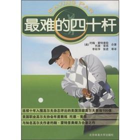hardest forty(Chinese Edition): YUE HAN MENG TE LI OU TUO DE SUO EN LI CAI PING ZHANG JIN CHEN PING