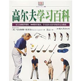 Golf Learning Encyclopedia(Chinese Edition): YING)KAN BEI ER LING YUN YI