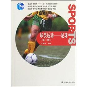 trunk University and College Physical Education Textbook * ball games: soccer (2)(Chinese Edition):...