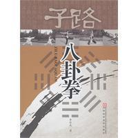 Zi Lu Ba Gua Quan(Chinese Edition): LI SHUAN CHENG