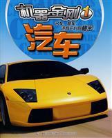 Machine King 1: Automotive(Chinese Edition): YING GUO BI KE QIU HE GANG ZI TU SHU GONG SI. TONG QU ...