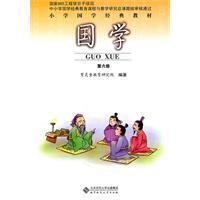 National Studies (3 year the book) (Volume 6)(Chinese Edition): YU LING TONG JIAO YU YAN JIU YUAN