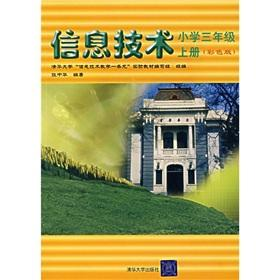 Information Technology: 3rd grade on the book (Color)(Chinese Edition): ZHANG ZHONG HUA