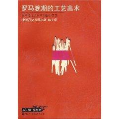 Rome late Arts and Crafts [paperback](Chinese Edition): BEN SHE.YI MING
