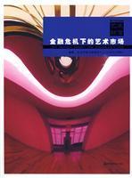 financial crisis of the art market [paperback](Chinese Edition): YI SHU SHI CHANG FEN XI YAN JIU ...