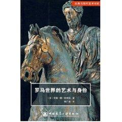 Roman world of art and identity [paperback](Chinese Edition): DE AN BU LA