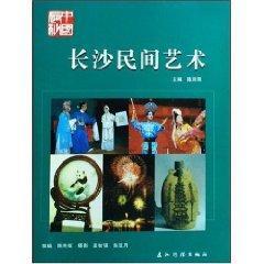 Changsha folk art [paperback](Chinese Edition): CHEN ZE HUI