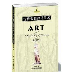 Art of Ancient Greece and Rome [Hardcover](Chinese Edition): SHAO DA WEI
